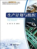 Production Planning and Organization (Chinese Edition)