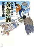 黄金の鯉-大江戸剣聖 一心斎 (双葉文庫)