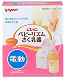 Pigeon Baby rhythm electric breast feeding pumps (PES)