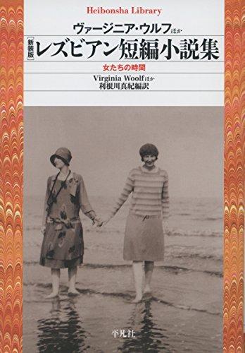 新装版 レズビアン短編小説集: 女たちの時間 (平凡社ライブラリー)