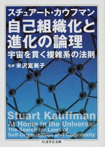 自己組織化と進化の論理―宇宙を貫く複雑系の法則 (ちくま学芸文庫)