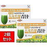 大正製薬 ヘルスマネージ 大麦若葉青汁<キトサン> 特定保健用食品C 30包【2箱セット】