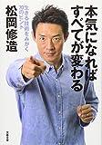 「本気になればすべてが変わる―生きる技術をみがく70のヒント」松岡 修造