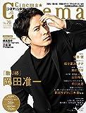 Cinema★Cinema No.76 2018年 10/15 号 [雑誌]: TVライフ首都圏版 別冊
