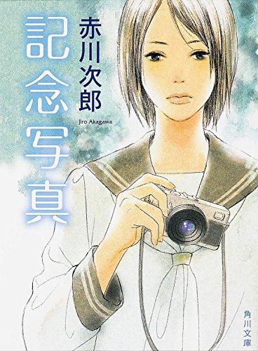 記念写真 (角川文庫)