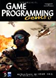 Game Programming Gems 6 日本語版
