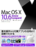Mac OS X 10.6 Snow Leopard Perfect Manual (2010) ISBN: 4881667300 [Japanese Import]