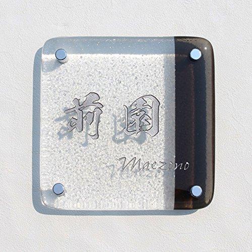 表札 ガラス 手作りガラス表札II「ラテーラ」KL-0101 シンプル かっこいい 戸建て B077MXJBHN