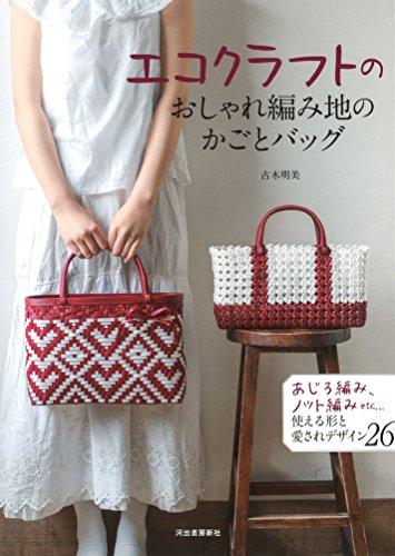 エコクラフトのおしゃれ編み地のかごとバッグ:あじろ編み、ノット編みetc...使える形と愛されデザイン26