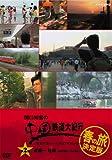 関口知宏の中国鉄道大紀行 最長片道ルート36,000kmをゆく 春の旅 決定版2 [DVD]