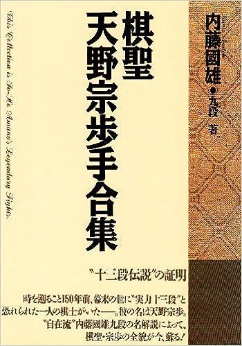 棋聖 天野宗歩手合集 | 内藤 国...