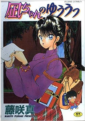 凪ちゃんのゆううつ 1 (富士美コミックス) | 藤咲 真 |本 | 通販 | Amazon