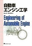 自動車エンジン工学