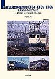 国鉄・直流電気機関車EF64・EF65・EF66とそのパイオニアたち (イカロス・ムック)
