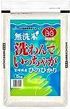 宮崎県産 無洗米 ひのひかり 5kg 平成28年産