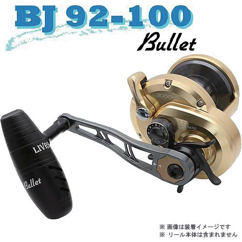 メガテック リブレ BJ92-100 バレット ベイトリールハンドル BJ-91M7R (シマノ M7 右巻き) ガンメタ×ゴールド   B015MKX8H4