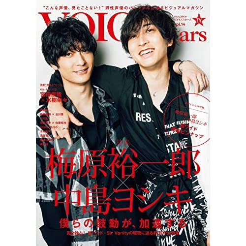 TVガイド VOICE STARS vol.14 表紙画像