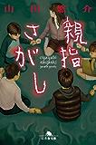 親指さがし (幻冬舎文庫)