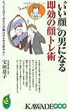 """""""いい顔""""の男になる即効の顔トレ術 (KAWADE夢新書)"""