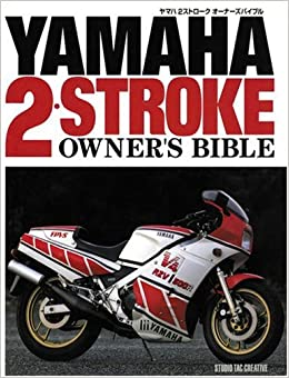 Yamaha two-stroke Owner's Bible (2005) ISBN: 4883931560 [Japanese