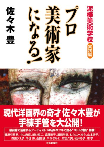 """Download Become a professional artist! Thief art school """"practical part"""" ISBN: 4875861516 (2008) [Japanese Import] PDF"""