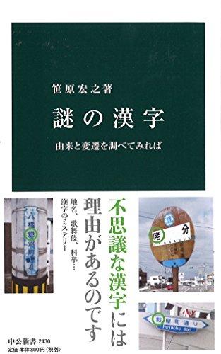 謎の漢字 - 由来と変遷を調べてみれば (中公新書)