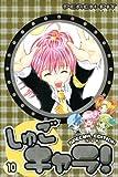 Shugo chara Special Edition (10) (Premium KC) (2009) ISBN: 4063621502 [Japanese Import]