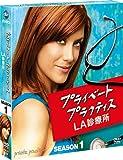 [DVD]プライベート・プラクティス:LA診療所 シーズン1 コンパクト BOX [DVD]