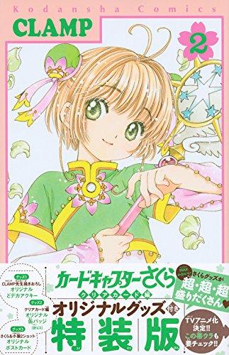 カードキャプターさくら クリアカード編(2)特装版 (講談社キャラクターズA)