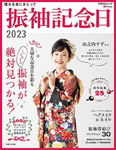 振袖記念日 最新号 表紙画像