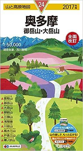 山と高原地図 奥多摩 御岳山・大岳山 2017 (登山地図