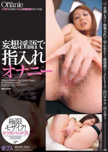 妄想淫語で指入れオナニー [DVD]