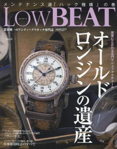 Low BEAT 2018年Vol.13 大きい表紙画像