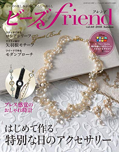 ビーズfriend2018年秋号Vol.60