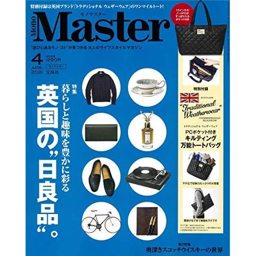 MonoMaster 2021年4月号 画像