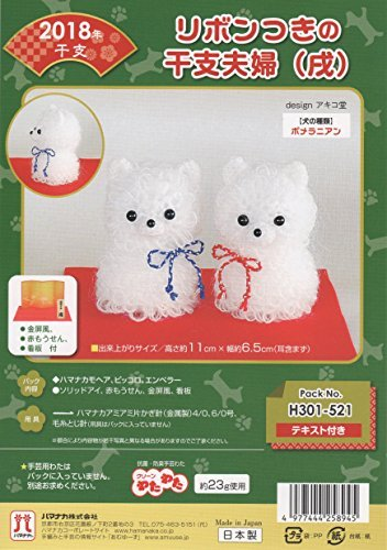 Knitting kit Kid luggage Chinese zodiac sign with zodiac ribbon 戌 by Hamanaka