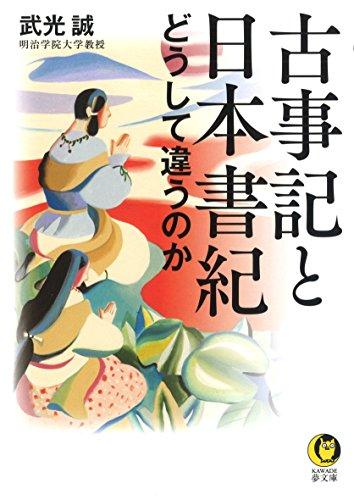 古事記と日本書紀 どうして違うのか (KAWADE夢文庫)