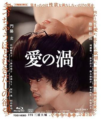 Amazon | 愛の渦 [Blu-ray] | 映...