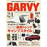 GARVY 2018年2・3月号 小さい表紙画像