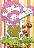 SMACK GIRL~聖地凱旋~ [DVD]