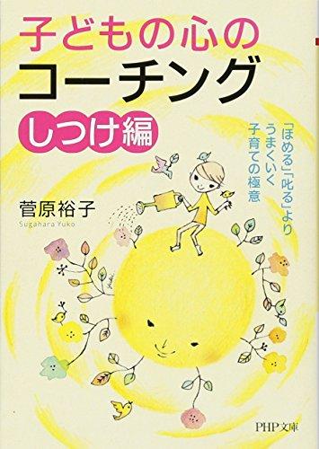 子どもの心のコーチング【しつけ編】 (PHP文庫)