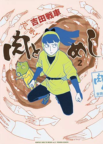 忍風! 肉とめし (2集) (ビッグコミックススペシャル)