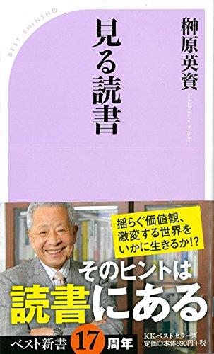 見る読書 (ベスト新書)
