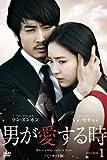 [DVD]男が愛する時 (ノーカット版) DVD-BOX1