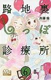 路地裏しっぽ診療所 6 (マーガレットコミックス)