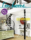 I'm home. (アイムホーム) no.86 2017 March [雑誌]