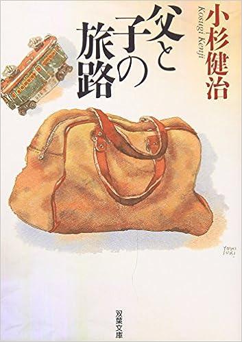 父と子の旅路 (双葉文庫)   小杉...