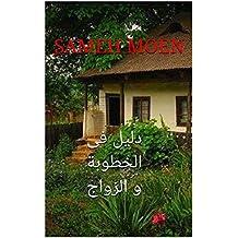 دليل فى الخطوبة و الزواج (Arabic Edition)