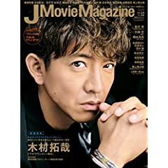 J Movie Magazine 最新号 サムネイル