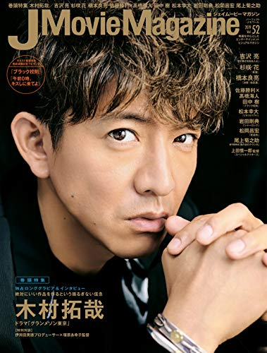 J Movie Magazine Vol.52 表紙画像